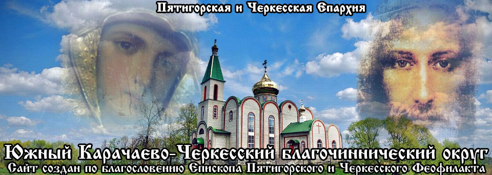 Южный Карачаево-Черкесский благочиннический округ